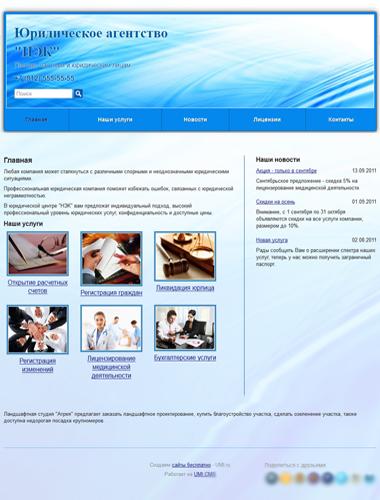 Создать сайт бесплатно и легко